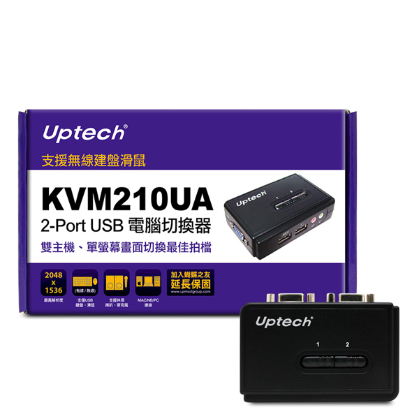 KVM210UA 2-Port USB電腦切換器